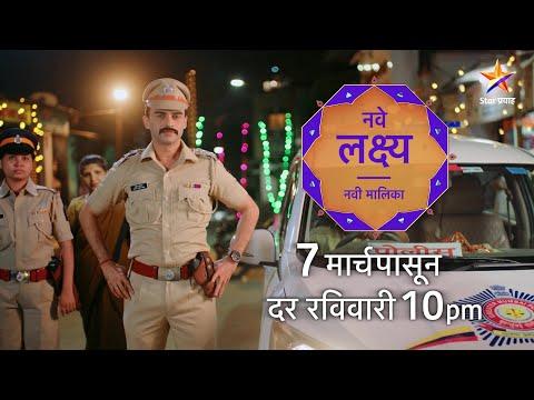 नवे लक्ष्य | Nave Lakshya | New Serial Promo | Star Pravah