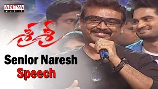 Senior Naresh Speech @ Sri Sri Audio Launch || Krishna, Vijaya Nirmala || E.S.Murthy