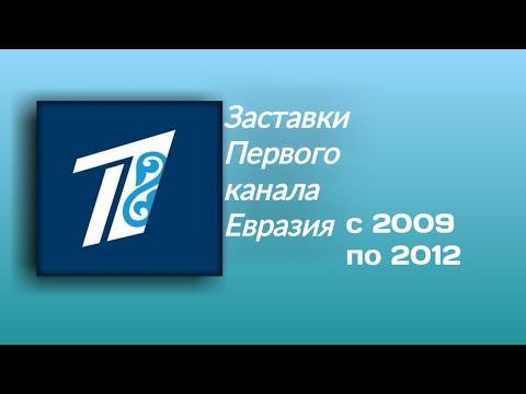 (полный на этот момент) Сборник заставок Первого Канала Евразия с 2009 по 2012