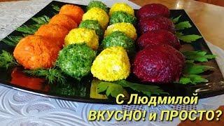 Праздничная закуска ТРАДИЦИОННО - ОРИГИНАЛЬНАЯ.Festive appetizer TRADITIONALLY - ORIGINAL .
