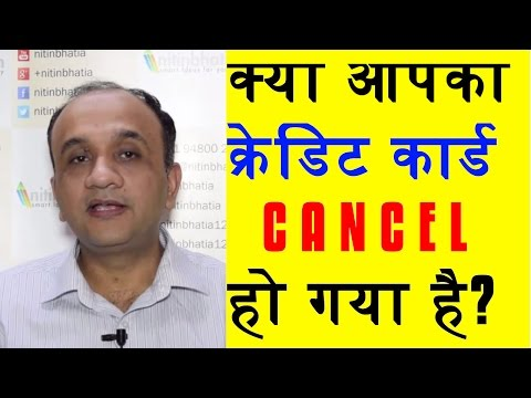 How to Close or Cancel a Credit Card | HINDI