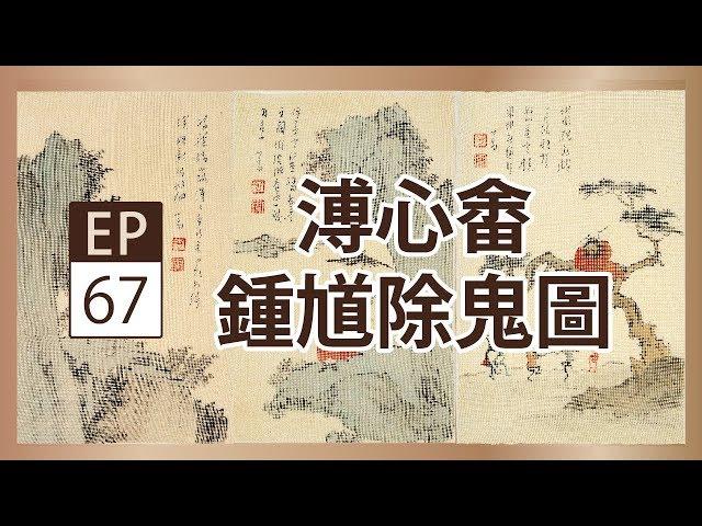 溥心畬《鍾馗除鬼圖》- 央廣x國立歷史博物館「聲動美術館」(第六十七集)
