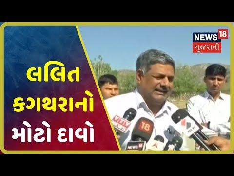 Lalit Kagatharaનો BJPના કેટલાક MLA સંપર્કમાં હોવાનો દાવો, જયપુરથી ગુજરાત માટે મોટા સમાચાર