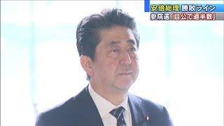 安倍総理が参院選勝敗ラインを言及「自公で過半数」(19/06/22)