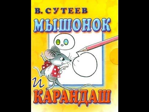 Мышонок и карандаш    Сказка В. Сутеева