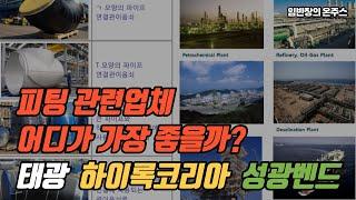 발표 :  태광, 성광벤드, 하이록코리아by (조선플랜…