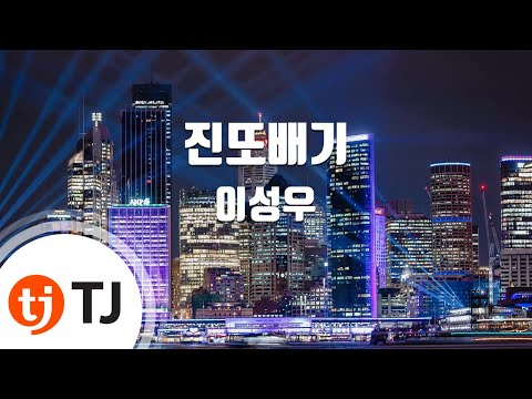 [TJ노래방] 진또배기 - 이성우(Lee, Sung-Woo) / TJ Karaoke