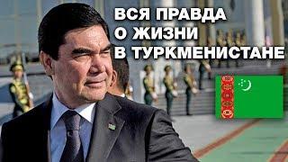 Ужас, что происходит в Туркменистане! За и против
