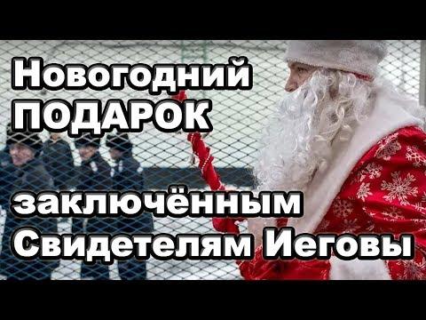 Россия массово ОСВОБОЖДАЕТ заключённых Свидетелей Иеговы | Новости от 28.12.2019