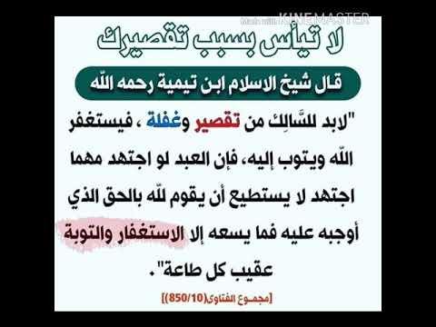 الإستغفار وعظيم فضله عليك في الد نيا والآخرة طوبى للمستغفرين Youtube
