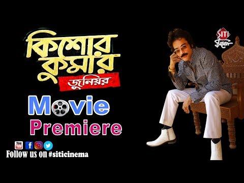 Kishore Kumar Junior   Movie Premiere   Prosenjit Chatterjee   Aparajita   Kaushik Ganguly