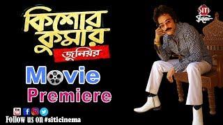 Kishore Kumar Junior | Movie Premiere | Prosenjit Chatterjee | Aparajita | Kaushik Ganguly
