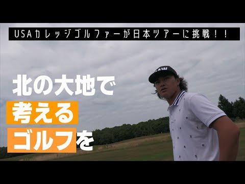 青島賢吾くん【2021長嶋茂雄INVITATIONALセガサミーカップゴルフトーナメント出場】の新しいプレースタイルを間近で見てきました