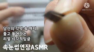 ASMR 고객님~ 속눈썹 연장하러 오셨어요?/시각적 팅…