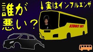 観光バスがインフルエンザで事故ったら誰に責任がある?