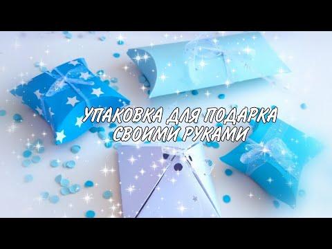 Упаковка для подарка  Packaging For Gift  Embalagem Para Presente