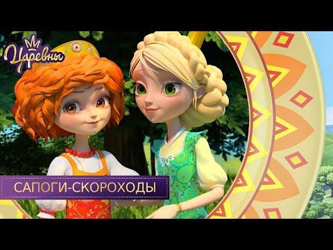 Царевны 👑 Сапоги-скороходы | Новая серия | Премьера!