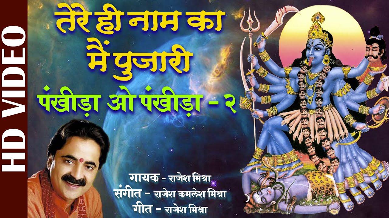Tere Hi Naam Ka Main Pujari -Video | Pankhida O Pankhida | Rajesh Mishra | Garba Bhaktigeet | Bhajan