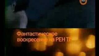 3 season trailer REN-TV - 02 Big