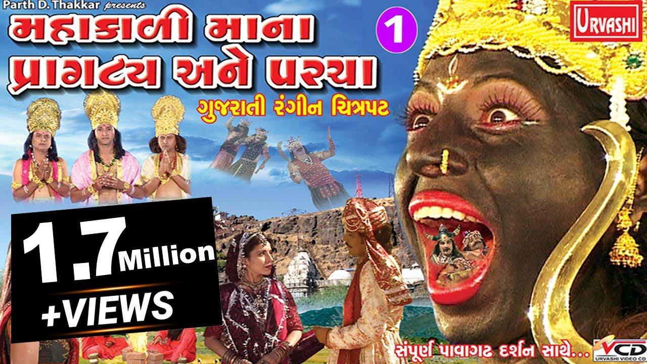 Hamir gadhvi rupa bhimani | Mahakali mana pargathiya parcha | DJ Garba  Nonstop | Gujarati Garba 2017