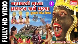 Video Hamir gadhvi rupa bhimani   Mahakali mana pargathiya parcha   DJ Garba Nonstop   Gujarati Garba 2017 download MP3, 3GP, MP4, WEBM, AVI, FLV Oktober 2018