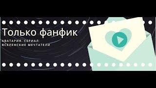 """Аватария // Сериал """"Только фанфик"""" // 5 серия"""