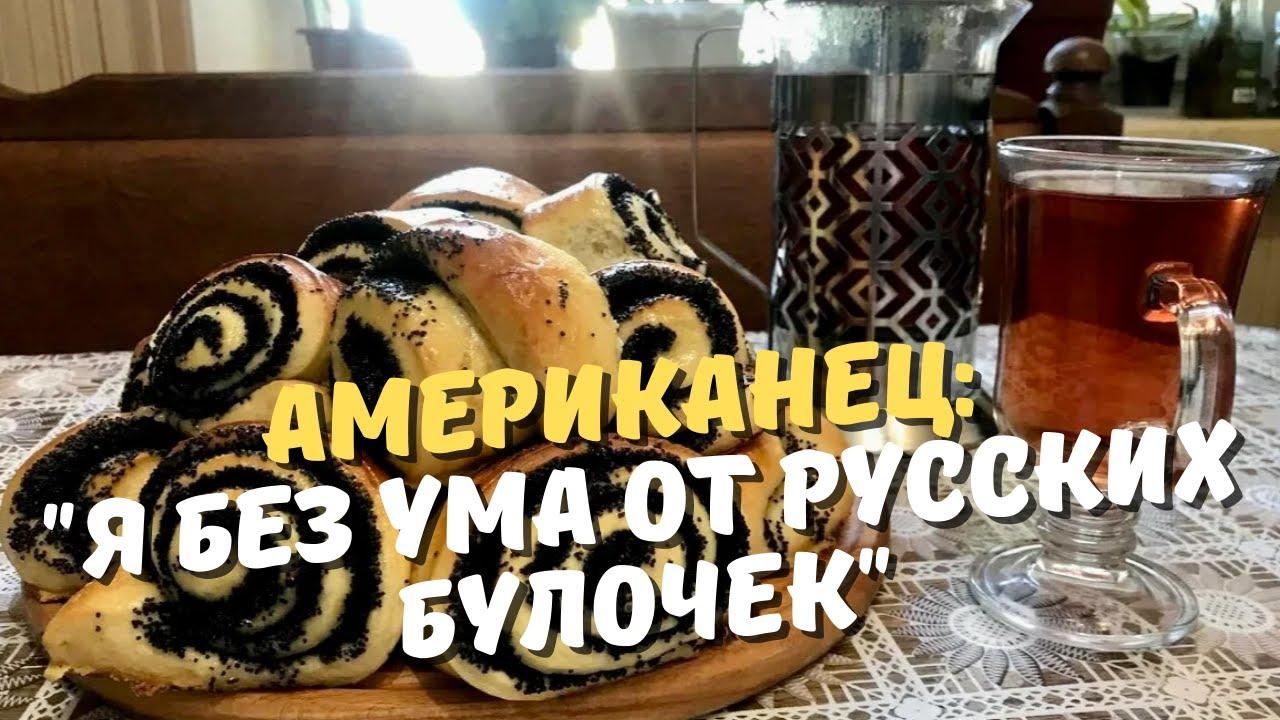 «В Америке так не едят» Какие 3 русские булочки понравились американцу (рассказывает американец)