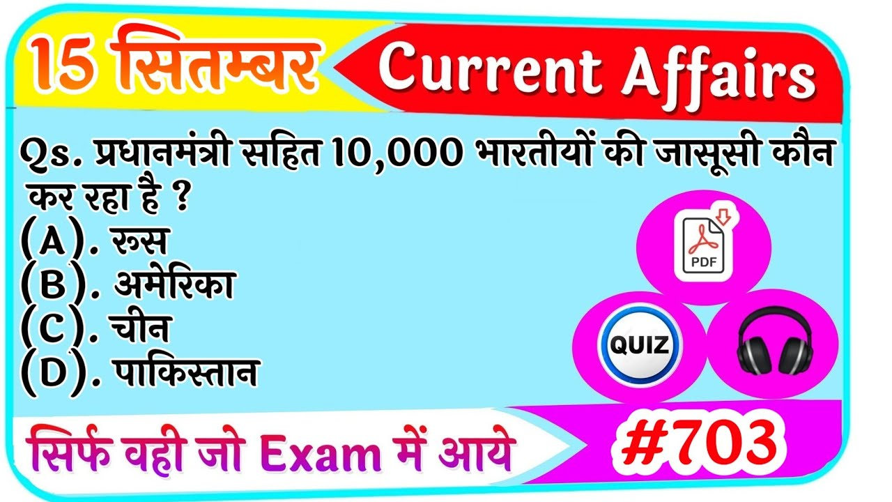 15 September 2020 Current Affairs|Daily Current Affairs in hindi,next exam Current Affairs,next dose