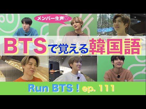 Run BTS!  《BTSで覚える韓国語》