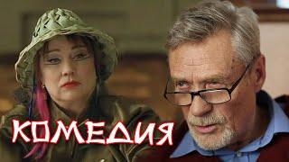 ЛЮБИМЫЕ АРТИСТЫ В УМОРИТЕЛЬНОЙ КОМЕДИИ - Китайская Бабушка - Русские комедии - Премьера HD