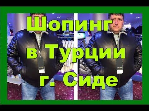 VLOG: ТУРЦИЯ ГОРОД СИДЕ ШОПИНГ МАГАЗИН Moda Show 2018 . РЕКЛАМЫ НЕТ