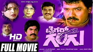 Tiger Gangu – ಟೈಗರ್ ಗಂಗು 1990 | FEAT.Tiger Prabhakar, Pavithra | Full Kannada Movie