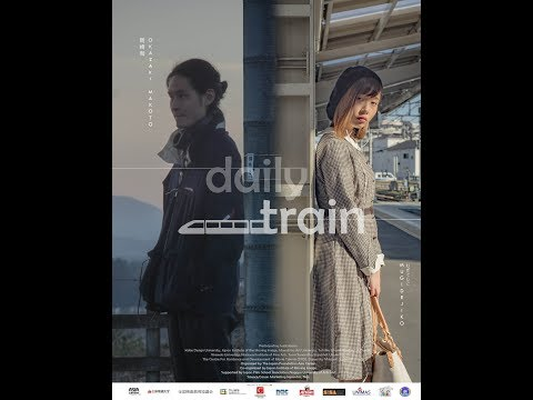 ...and Action! Asia #04  -映画・映像専攻学生交流プログラム-『Daily Train』