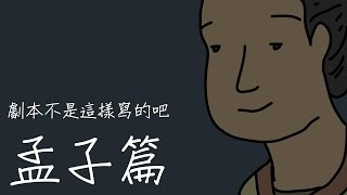 Huahua嘩嘩│劇本不是這樣寫的吧-孟子篇
