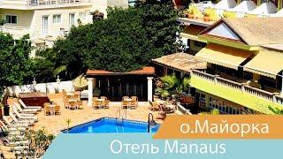 Отель Manaus | о.Майорка | Испания | Видео обзор