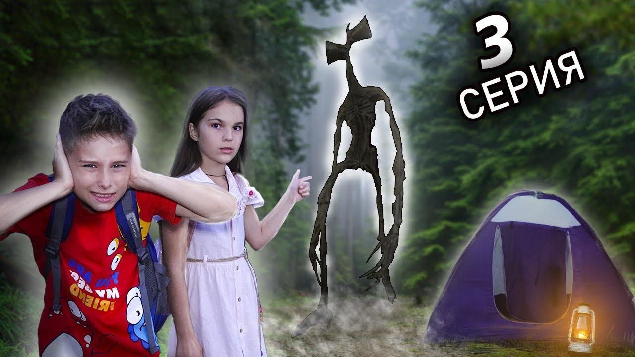СТРАННАЯ Палатка в лесу ! НОЧЬ В Логове СИРЕНОГОЛОВОГО ? Фаст Сергей 3 серия