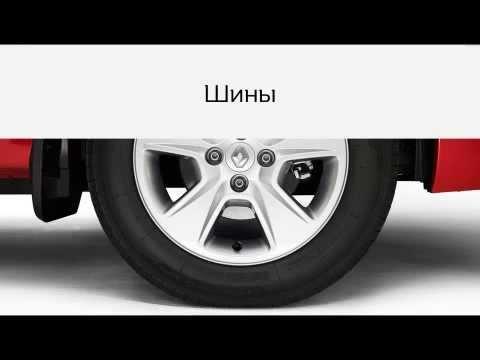 Автомастер Пенза Рено Шины