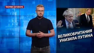 Как Британия унизила Путина из-за эсминца Defender, Теории заговора