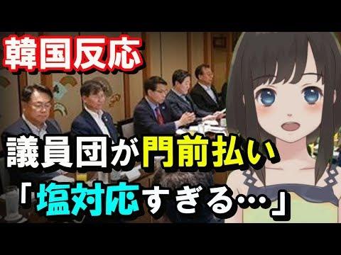 【韓国の反応】日本の初当選議員が、韓国議員団を門前払いに…「こんな塩対応は初めてだ」