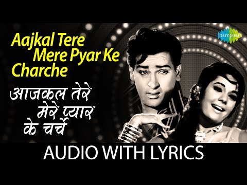 Aajkal Tere Mere Pyar Ke Charche with lyric | आजकल तेरे मेरे प्यार के बोल | | Suman K/Mohd Rafi