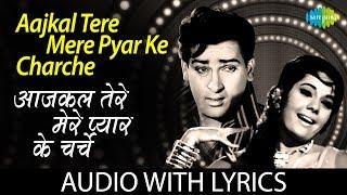 Aajkal Tere Mere Pyar Ke Charche with lyrics | आजकल तेरे मेरे प्यार के बोल | | Suman K/Mohd Rafi