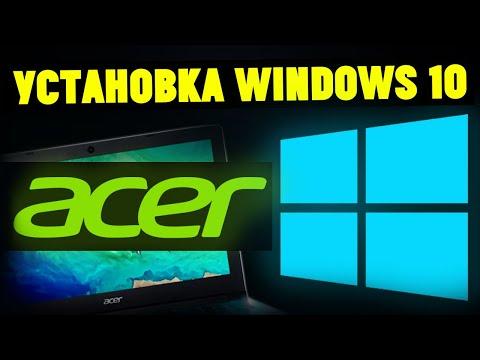 Как Установить Windows 10 На Ноутбуке ACER с Флешки?