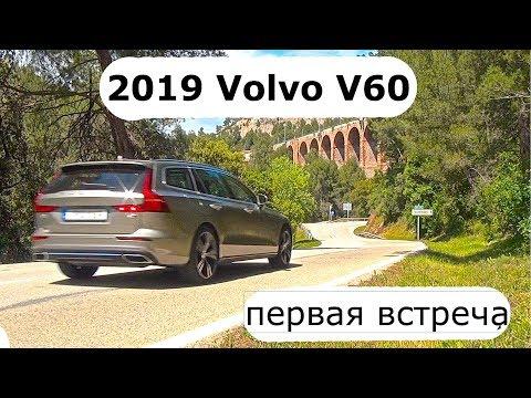 2019 Volvo V60, первая встреча - КлаксонТВ