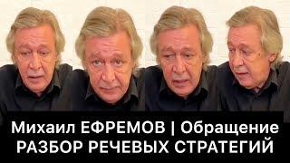 Михаил ЕФРЕМОВ | Разбор речевых стратегий (ОБРАЩЕНИЕ К ЛЮДЯМ)