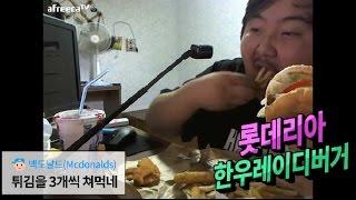 [아프리카TV 사채업자] 롯데리아 먹방