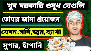 Medicine Names And Uses - Common Medicine Used In Daily Life | Basic Drug Names We Need In (Bangla) screenshot 5