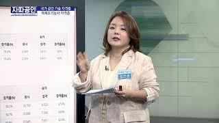 [자따공인 200427] 떡제조기능사 자격증 / 김은정…