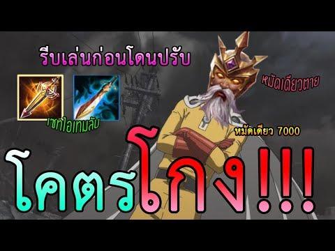 ROV:Gildur กับเซทไอเทมสุดโกง!หมัดเดียว 7000!!! (รีบเล่นก่อนโดนปรับ)Gildur#1