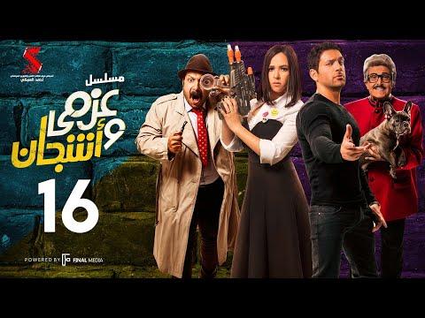 مسلسل عزمي و اشجان    الحلقة 16 السادسه عشر   - Azmi We Ashgan Series - Episode 16 HD