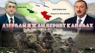 Азербайджан собирается окончательно вырвать Карабах из когтей Армении